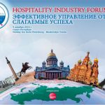 9 декабря Hospitality Industry Forum Saint Petersburg 2016