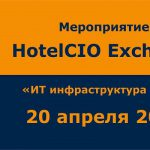20 апреля конференция HotelCIO Exchange в Москве